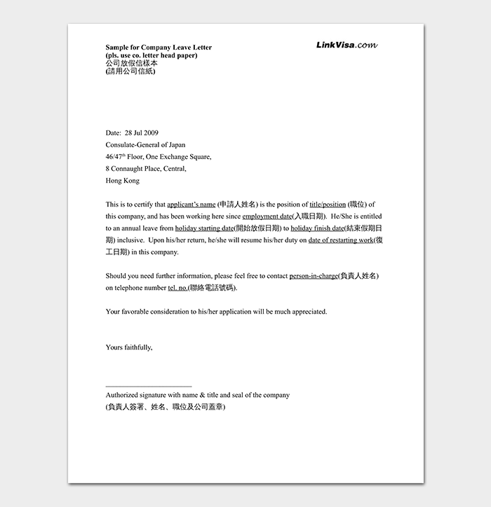 vacation leave request letter  how to write  with format  u0026 samples