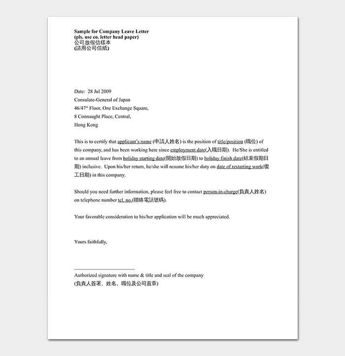 Leave Request Letter Templates  Format  U0026 Sample Letters
